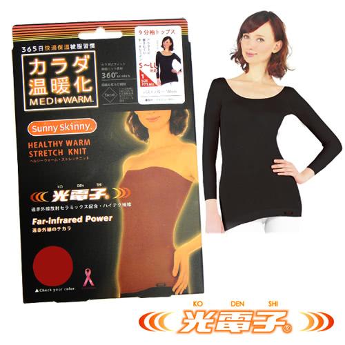 【日本 Sunny Skinny】光電子彈性恆溫保暖衣(黑色9分袖)