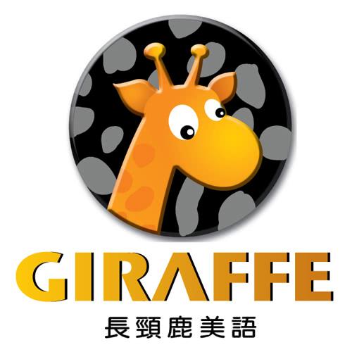 【Giraffe長頸鹿美語】傑瑞實用美語(美國俚語系列1-5)