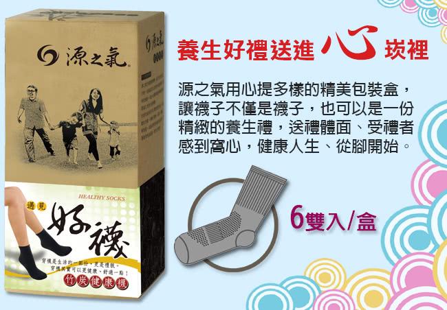 【源之氣】竹炭鮮彩船型襪/男 6雙/組 RM-30008(桃紅)