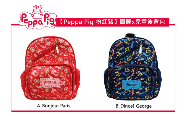 【Peppa Pig 粉紅豬】圖騰兒童後背包_2-6歲(佩佩豬巴黎_PP5821A)