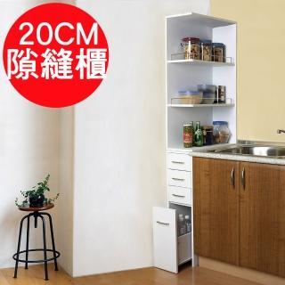 【C&B】超強功能隙縫收納櫃(寬20公分)