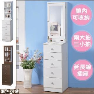 【C&B】美麗達人細縫化妝櫃(兩色可選)