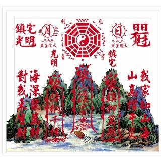 【開運陶源】山海鎮小...21x21cm-台灣妙妙妙推薦!