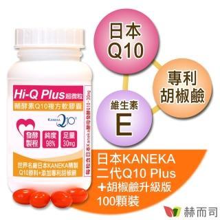 【赫而司】日本Hi-Q二代超微粒天然發酵Q10軟膠囊(100顆/罐)