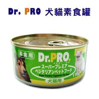【DR.PRO犬貓機能性】健康素食罐頭(170gX48入)