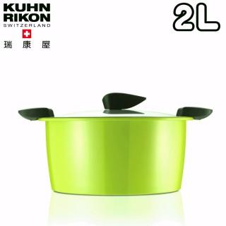【瑞士Kuhn Rikon】HOTPAN休閒鍋2公升(綠色)