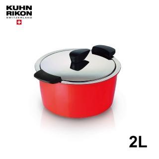 【瑞士Kuhn Rikon】HOTPAN休閒鍋2公升(紅色)