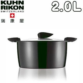 【瑞士Kuhn Rikon】HOTPAN休閒鍋2公升(黑色)