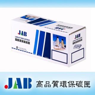 【JAB】HP 高品質環保碳粉匣(Q2612A/2612A)