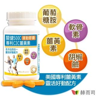 【赫而司】關健500C薑黃素加強配方運動膠囊(90顆/罐)
