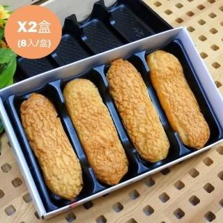 【台南里夫蛋糕】超人氣手指泡芙 10入/盒 2盒組