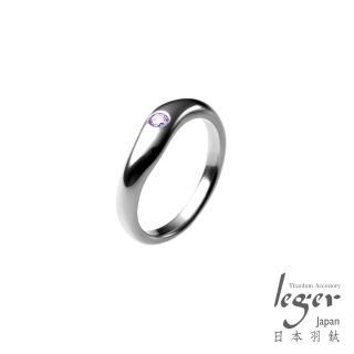 【leger日本羽鈦】心情彩鑽 - 神秘絢紫 純鈦戒指