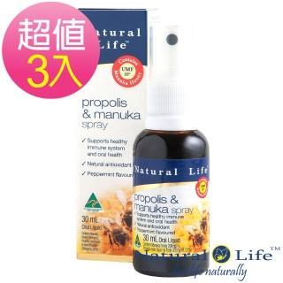 【澳洲Natural Life】活性麥蘆卡蜂膠噴劑必買組合(30mlX3瓶)
