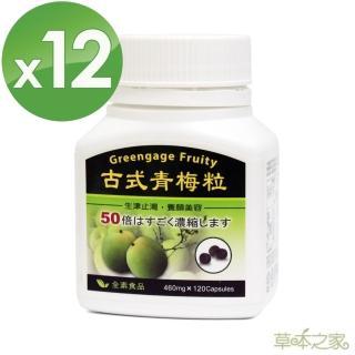 【草本之家】青梅精120粒(X12瓶)