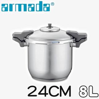 【armada】新白金快易鍋組壓力鍋 8.0L(不含內鍋)
