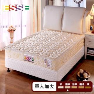 ESSE御璽名床乳膠系列獨立筒床墊3.5x6.2尺(單人尺寸)