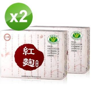 【台糖】紅麴膠囊x2盒