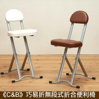 【C&B】巧易折無段式折合便利椅