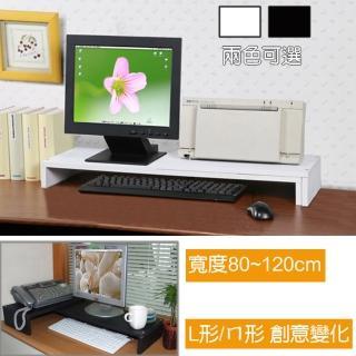 (C&B)格林寬度可調桌上置物架