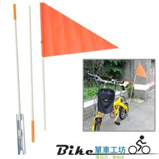 自行車三節式安全旗桿-旗杆 環島必備 台灣製造