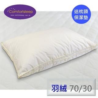 《Comfortsleep》頂級95%舒適羽絨枕頭一對2入  送枕頭保潔墊