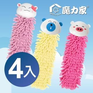 【魔力家系列】超吸水動物造形擦手巾x4入裝-8種造型可選(雪尼爾絨毛材質織造)