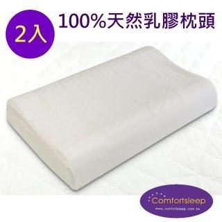 【Comfortsleep】100%純天然人體工學乳膠枕頭2入(送枕頭保潔墊)