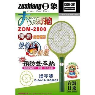 【日象】充電大型電蚊拍(ZOM-2800)