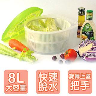 鮮食蔬果五穀洗滌脫水籃