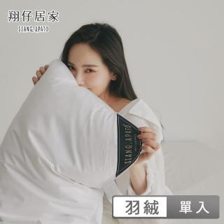 【PRIMARIO】台灣製 30/70高品質羽絨枕(一入)