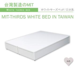 (Maslow-純白)3分床底-單人3.5尺