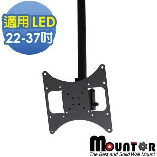 【Mountor】多動向電視懸吊架22-37吋(MR2020)