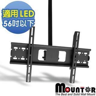 【Mountor】薄型電視可調式懸吊架-適用56吋以下LED(MR4020)