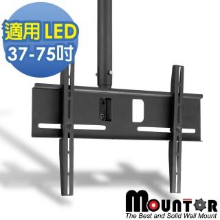 【Mountor】多動向電視懸吊架37-75吋(MR8040)