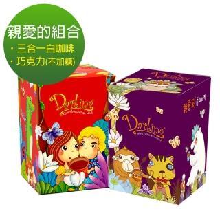 【親愛的】紫紅配˙白咖啡組合(三合一+巧克力不加糖)
