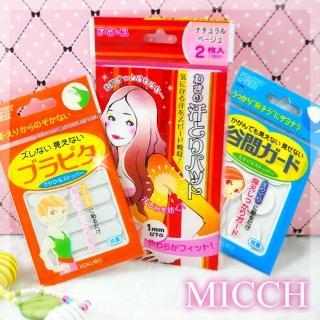 【MICCH】日本進口心機小物組合包