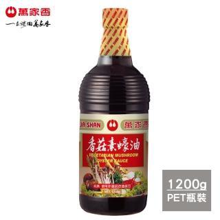 【萬家香】香菇素蠔油(1200g)