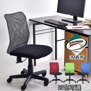 【C&B】時尚網布扶手電腦椅(三色可選)