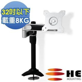 【HE】27吋以下LED/LCD鋁合金雙懸臂插孔型支架(H210TI)