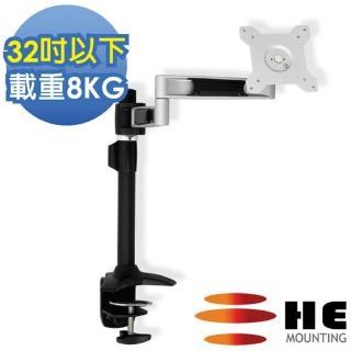 【HE】27吋以下LED/LCD鋁合金雙懸臂夾桌型支架(H210TC)