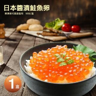【優鮮配】日本北海道原裝鮭魚卵(500g/盒)