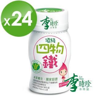【李時珍】頂級四物鐵(24入)