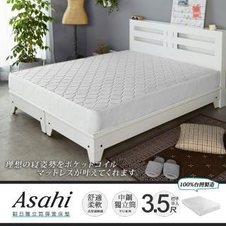 【Beatify】二代國民熱銷獨立筒床墊(單人3.5尺)