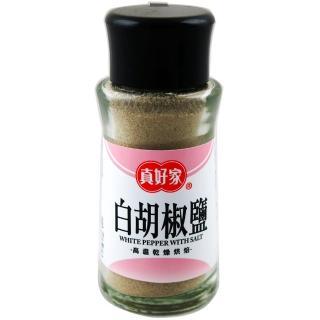 《真好家》白胡椒鹽(45g)