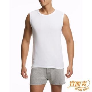(宜而爽)時尚經典羅紋無袖衫~3件組