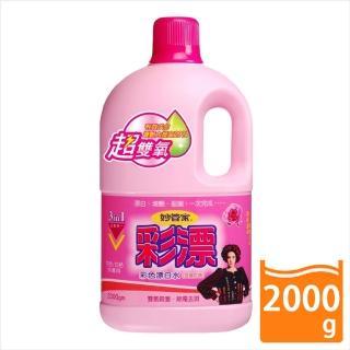 【妙管家】彩漂新型漂白水玟瑰花香(2000gm)
