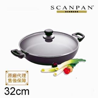 【丹麥SCANPAN】經典系列32CM雙耳主廚鍋