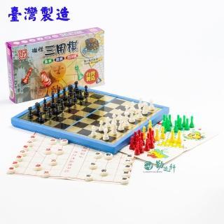 【快速到貨】磁性三用棋(象棋.跳棋.西洋棋)