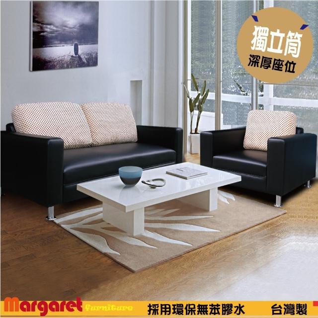 【Margaret】時尚普普風獨立沙發-1+3(黑-紅-卡其-咖啡-深咖啡)