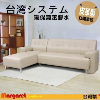 【Margaret】亞克獨立筒L型沙發(卡其)